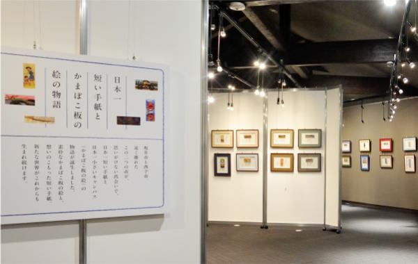 企画展示室(コラボ展)(画像)