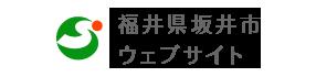 福井県坂井市ウェブサイト